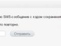 отправлено СМС с кодом