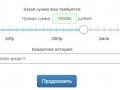 пример оформления заявки на сайте AvtoCredit