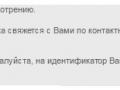 источник получения информации о банке «Авангард»