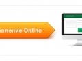 оформление онлайн заявки на автокредит