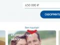 выбор программы при сумме автокредита 650 000 рублей