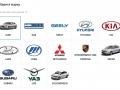выбрать марку автомобиля