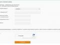 специальная форма для подачи заявки онлайн