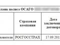 дата выдачи и дата окончания срока действия