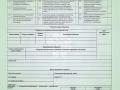 бланки строгой отчетности со степенями защиты от подделок