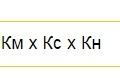 стандартная формула