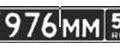 Обозначаются легковой, грузовой, грузопассажирский автотранспорт и автобусы 1