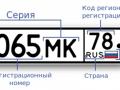 У каждого субъекта РФ (края, области или АО) существует свой один код