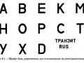 Шрифт литеры
