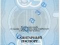 Санитарный паспорт для продуктов питания