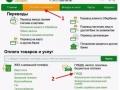 """клик по вкладке """"Переводы и платежи"""", далее выбор """"ГИБДД"""""""