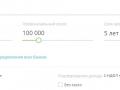 онлайн расчет автокредита в Сетелем банке