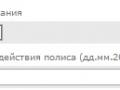 указать дату начала действия полиса КАСКО