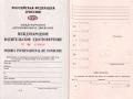 бланк международного водительского удостоверения