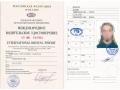 заполненное, оформленное и заверенное печатями и подписями международное водительское удостоверение