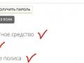 ОСАГО в Росгосстрах оформить онлайн