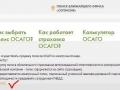 нажать «Сервис Электронное ОСАГО в СК «Согласие»