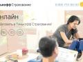 зайти на главную страницу сайта страховой компании «Тинькофф»