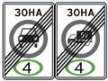 4конец-зоны-с-ограничением-экологического-класса
