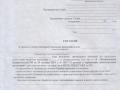 Разрешение на сдачу экзаменов