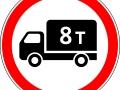 воспрещает движение для грузовых автомобилей