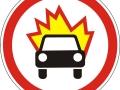 знак 3.33. – определяет запрет на езду ТС, перевозящих взрывчатые и огнеопасные грузы
