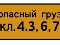 8.19 – информационная табличка применяется совместно с каким-либо основным знаком