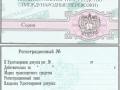 карточка допуска для осуществления международных перевозок