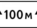 информационная табличка 8.2.1