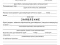 заявление в подразделение Госавтоинспекции