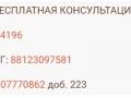 Бесплатные номера юристов МФЦ