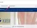 заходим на официальный сайт страховщика и находим пункт «Личный кабинет»