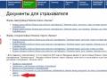 тарифные ставки на официальном сайте РСА в разделе Зеленая карта – документы