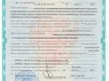 Тахограф 3Лицензия ФСБ на допуск к обслуживанию приборов