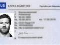 Тахограф 4Карта водителя