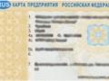 Тахограф 6Карта предприятия