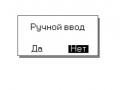 Разрешение на автоматический или ручной ввод данных