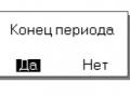 Приложение запросит пользователя разрешение завершить рабочий период