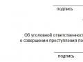 письменное заявление о хищении автомашины