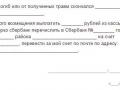 Заявление о выплате страхового возмещения 2