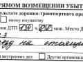 пример заполнения заявления о страховом случае по ОСАГО