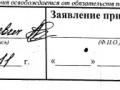 6пример заполнения заявления о страховом случае по ОСАГО