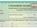 серия и номер автогражданки напечатаны в верхней части документа
