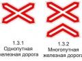однопутная или многопутная железная дорога в соответствии с количеством путей