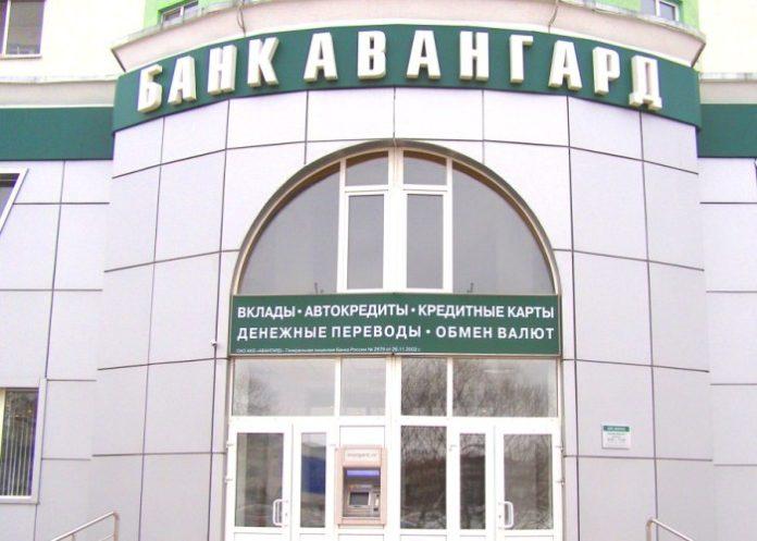Автокредит в Авангард банке