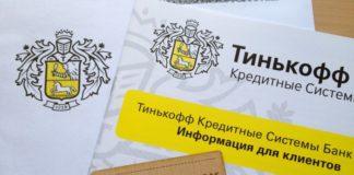 Автокредит Тинькофф банке