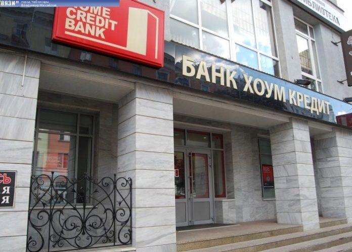 Автокредит Хоум Кредит банке