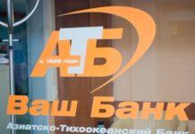 Автокредит в АТБ