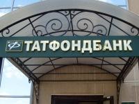автокредит в Татфондбанке