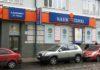 Автокредит в банке Союз
